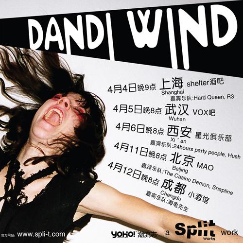 2008年Dandi Wind中国巡演