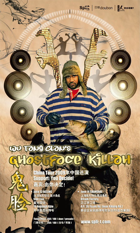 2009年鬼脸(Ghostface Killah)中国巡演