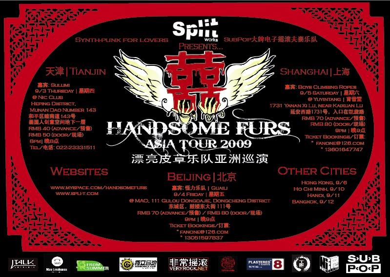 漂亮皮草乐队 (Handsome Furs) 2009年亚洲巡演