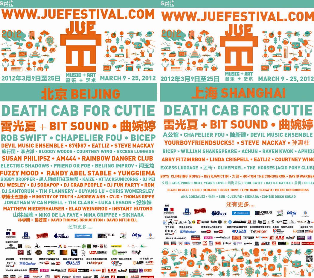 JUE   MUSIC + ART 2012 IS LESS THAN A MONTH AWAY!