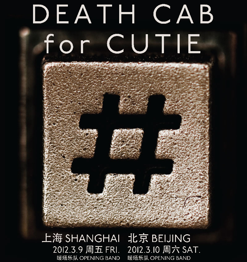 Death Cab for Cutie Tickets on sale from Monday Feb 20!