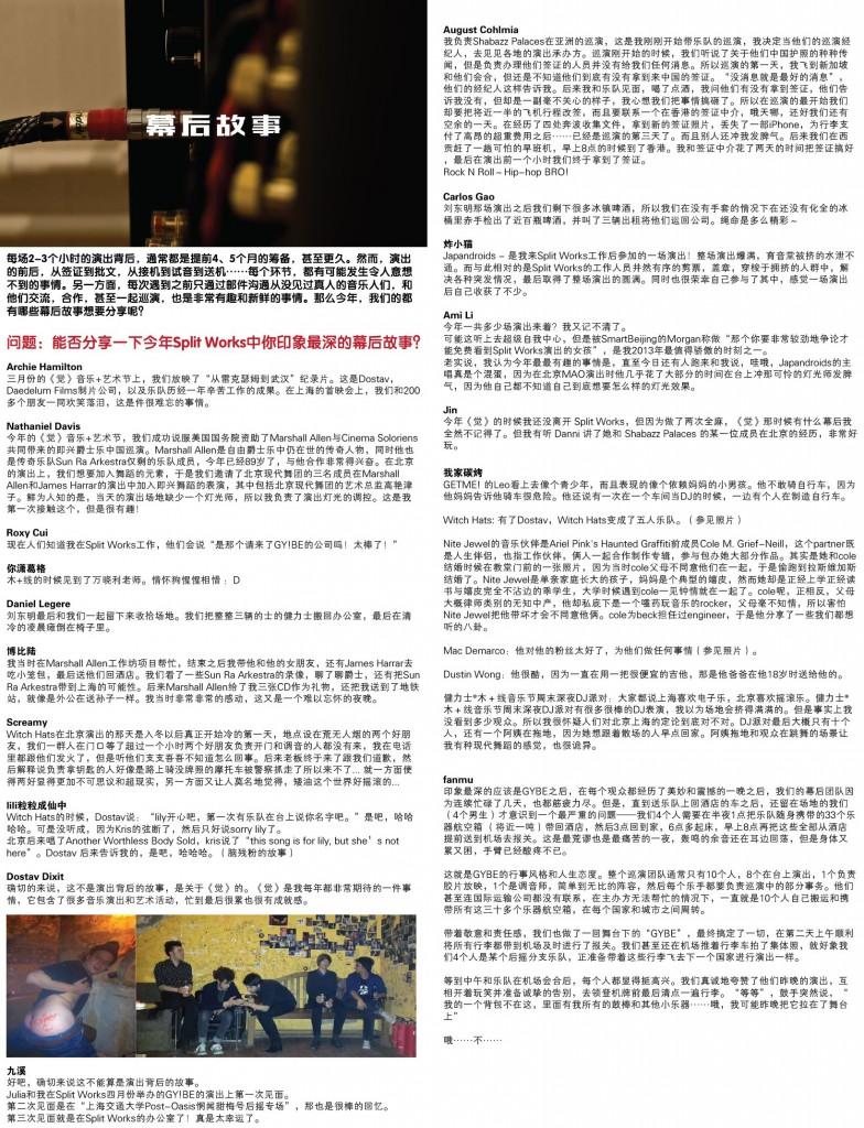 "Split Works 2013年度演出""幕后故事""篇"