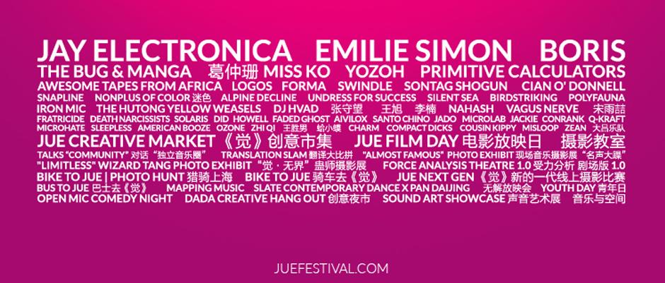 JUE | Music + Art 2015 Announces Full Line Up