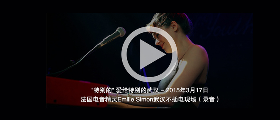 What Went Down In Wuhan – Rare Emilie Simon Recordings