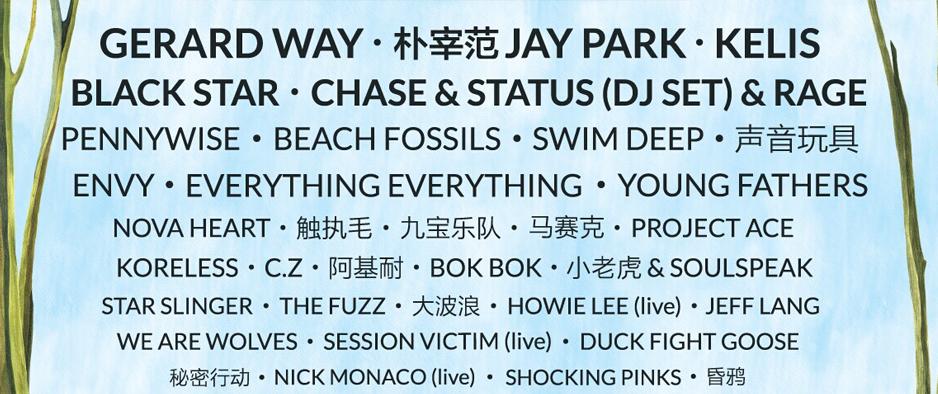 """Echo Park""""回声公园""""音乐节 完整阵容 & 演出日期公布"""