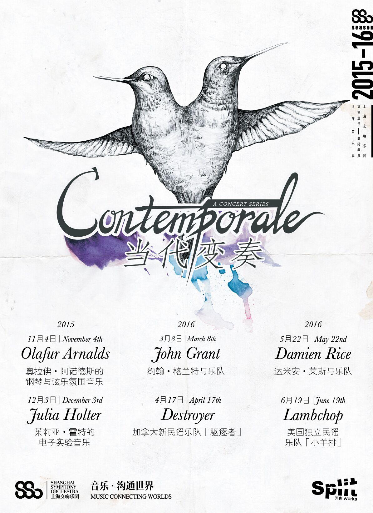 CONTEMPORALE 当代变奏 系列演出2015-2016