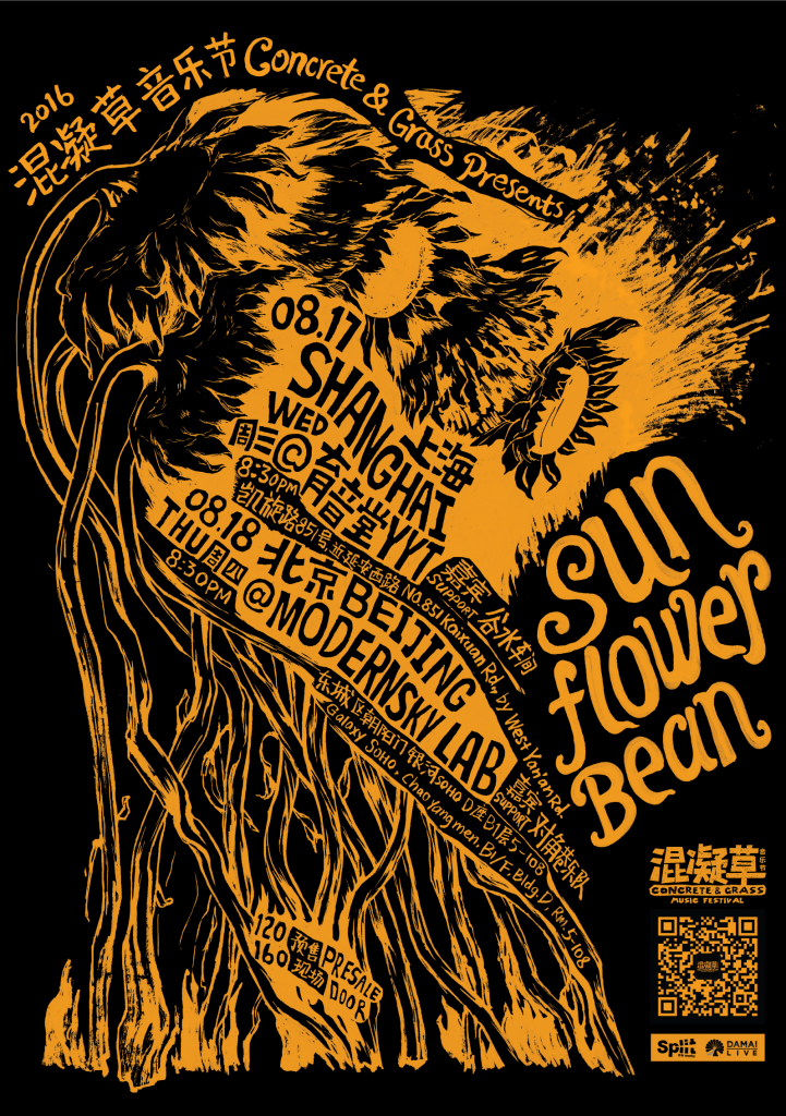 SB poster