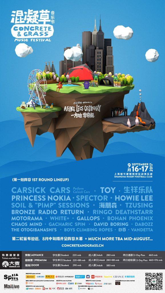 first lineup poster