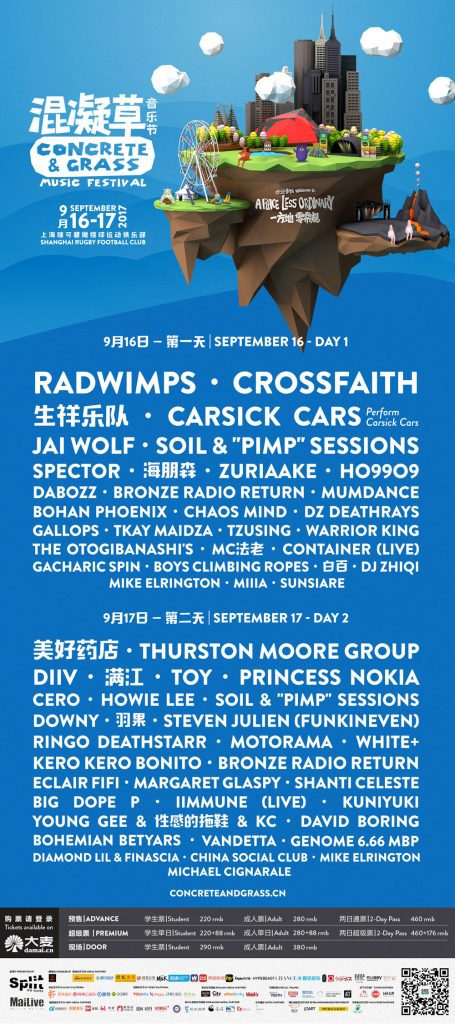 C&G2017-Separate-Date-Lineup-Sep6
