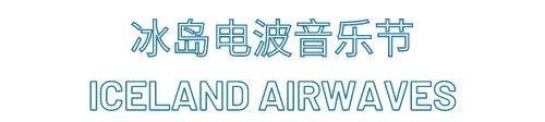 iceland airwave