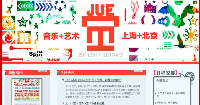 Check it out !2011 JUE Minisite on Tudou and 1ting