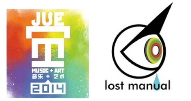 3/7 JUE | Music x Lost Manual: Hangzhou New Noise