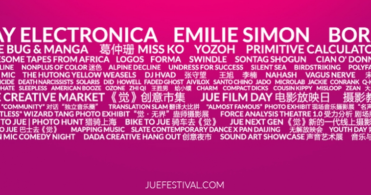 JUE | Music + Art 2015 Announces Full Line Up