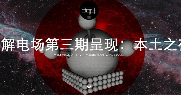 7/18 WOOOZY OFFLINE #3 SHANGHAI RESIDENTS NIGHT