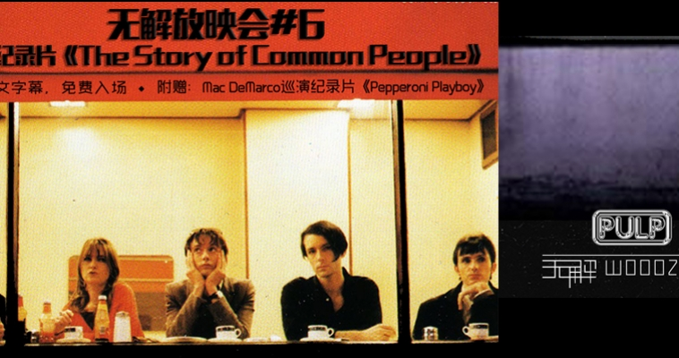 7/19 & 21 Wooozy Community Films #6: The Story of Common People