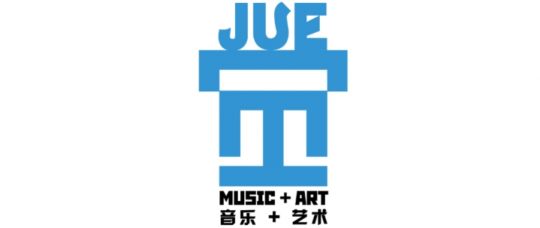 JUE | Music + Art 2014 Submissions Now Open! + Bundles of Bursaries