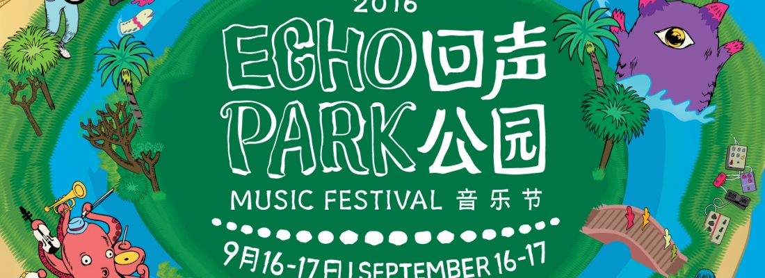 Echo Park 2016: Save the Date!