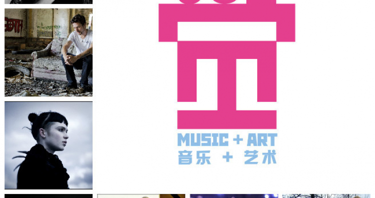 Watch out! Here comes JUE | Music + Art 2013 second lineup announcement!