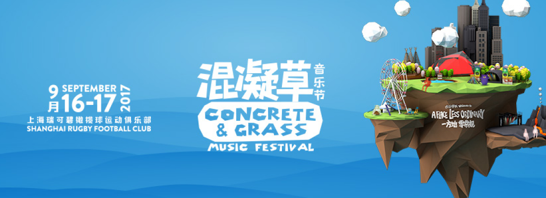 CONCRETE & GRASS 2017: Early Bird Tickets Sold Out!