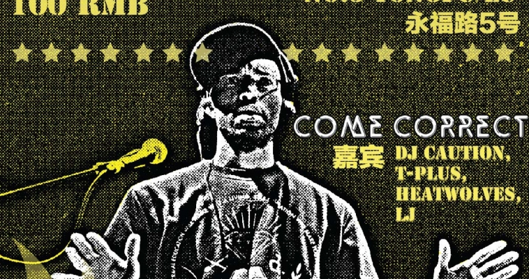 Split Works Presents: J.ROCC in Shanghai