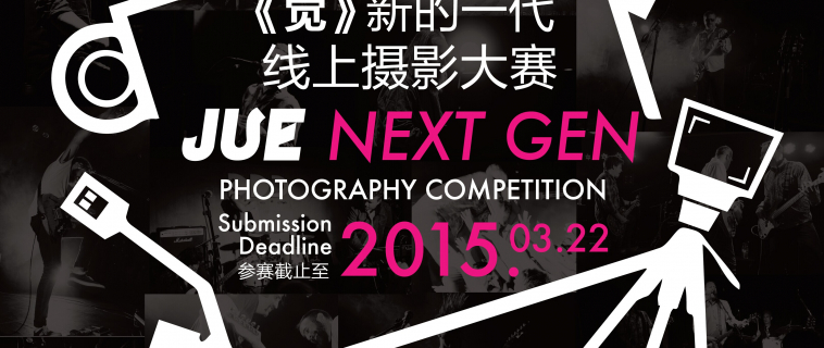 2015 JUE NEXT GEN Photography Competition