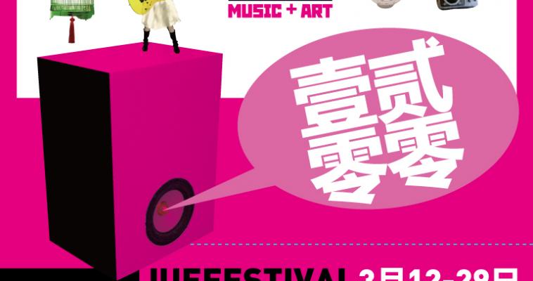 JUE | MUSIC + ART 2010