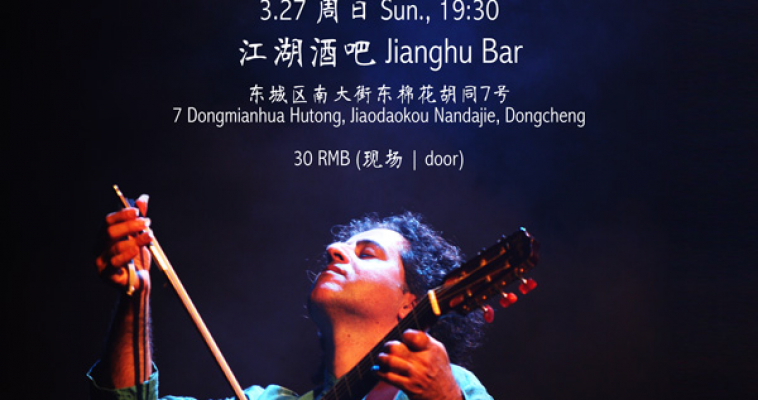 Jue | Music + Art 2011 presents:World music musician Abaji Beijing show