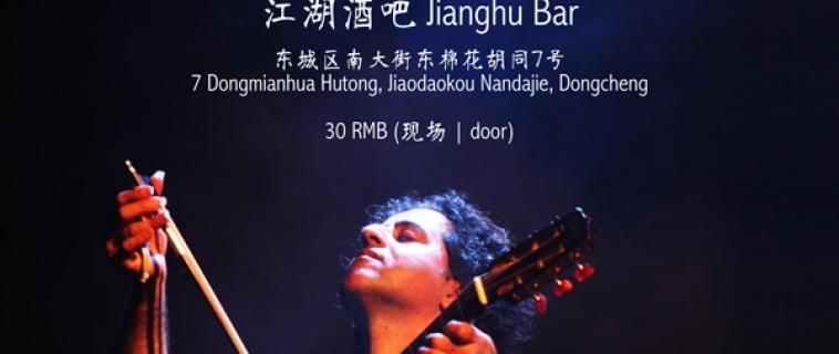 Jue | Music + Art 2011 presents:World music musician Abaji Beijing show