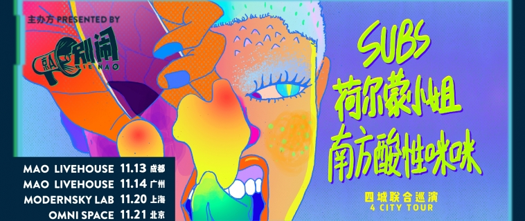 京A x WOOOZY presents – [Bie Nao Live Music Series] SUBS, South Acid Mimi, The Hormones China Tour