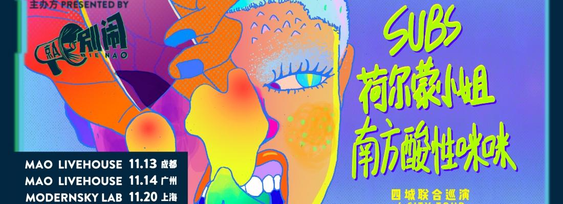 京A x WOOOZY presents – [Bie Nao Live Music Series] SUBS, South Acid Mimi, The Hormones China Tour