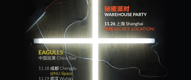 The Split Works 10th Anniversary Weekend: José González + Eagulls Tour + Warehouse Party!