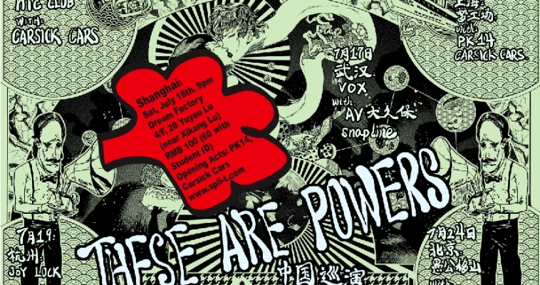 These Are Powers (with PK14 and Carsick Cars) in Shanghai 2009
