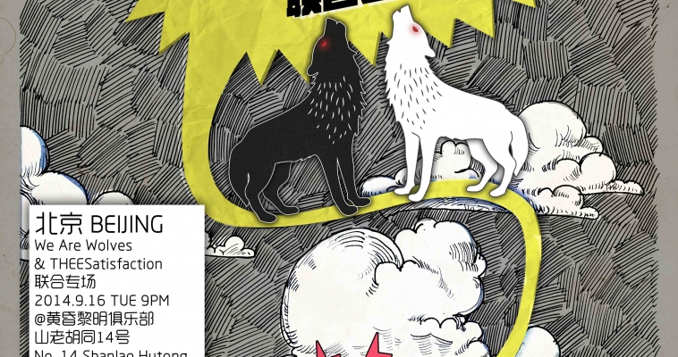 9/16 SPLIT WORKS presents: We Are Wolves + THEESatisfaction