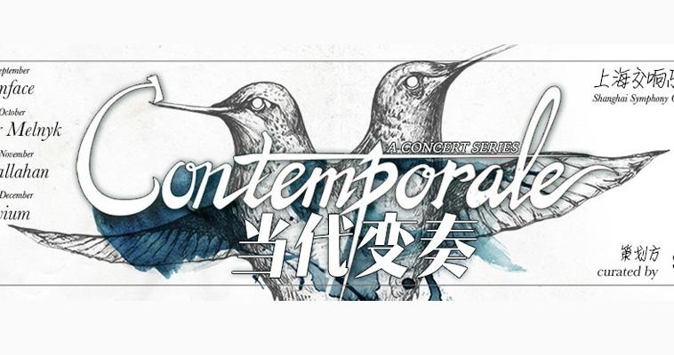 2014 CONTEMPORALE Series