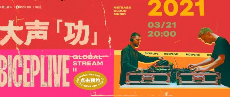 重磅!Bicep Global Livetream II 中国首播开启预约!
