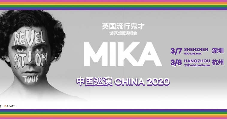 英国流行鬼才MIKA 2020 中国巡演 |MIKA China Tour