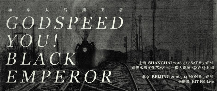 Split Works开功 呈现:加拿大后摇王者Godspeed You!Black Emperor 2016中国巡演