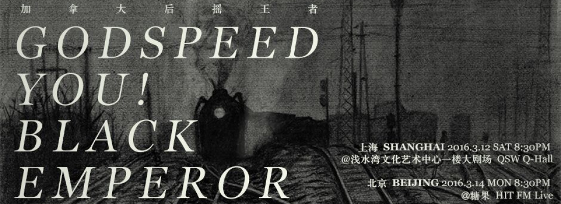 SPLIT WORKS Presents: Godspeed You! Black Emperor 2016 China Tour