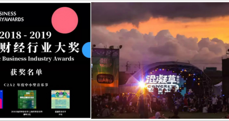 """混凝草音乐节获""""音乐财经行业大奖""""年度中小型音乐节奖"""