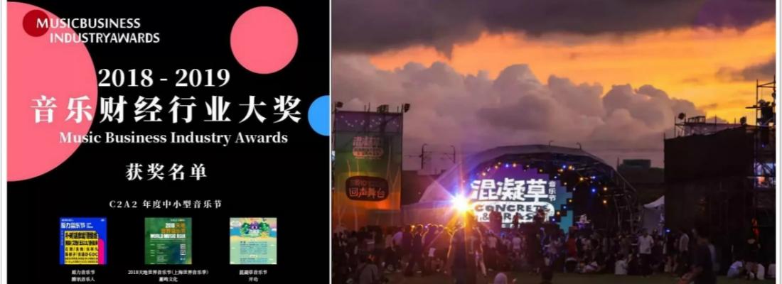 """(中文) 混凝草音乐节获""""音乐财经行业大奖""""年度中小型音乐节奖"""