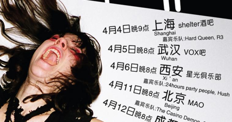 Dandi Wind China Tour 2008