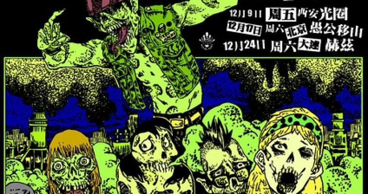 Demerit China Tour: Nov 18 – Dec 24, 2011