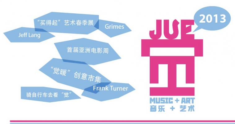 2013: Fifth Annual JUE | Music + Art Lineup Announcement!