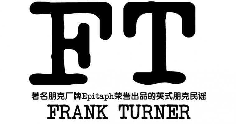 Frank Turner China Tour 2010