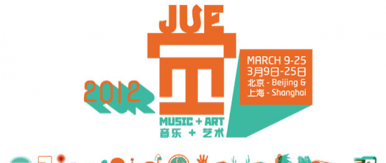 Join us for JUE | Music + Art 2012!| March 9-25