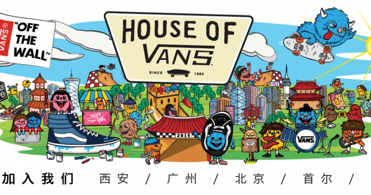 (中文) House of Vans 亚洲系列活动 即将登陆北京