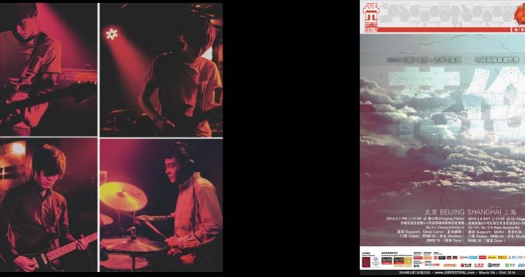 3/7 JUE | Music + Art 2014: Hualun (花伦)