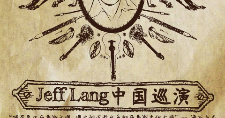 Jeff Lang Returns for Another China Tour in 2010