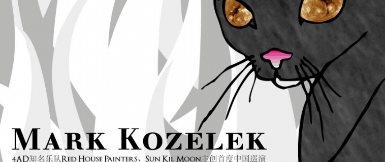 July.15/17,2012 MARK KOZELEK (RED HOUSE PAINTERS, SUN KIL MOON) TOURS CHINA FOR THE FIRST TIME