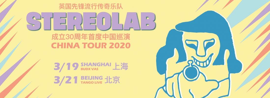 英国先锋流行传奇乐队Stereolab成立30周年首度中国巡演 |Stereolab  China Tour 2020